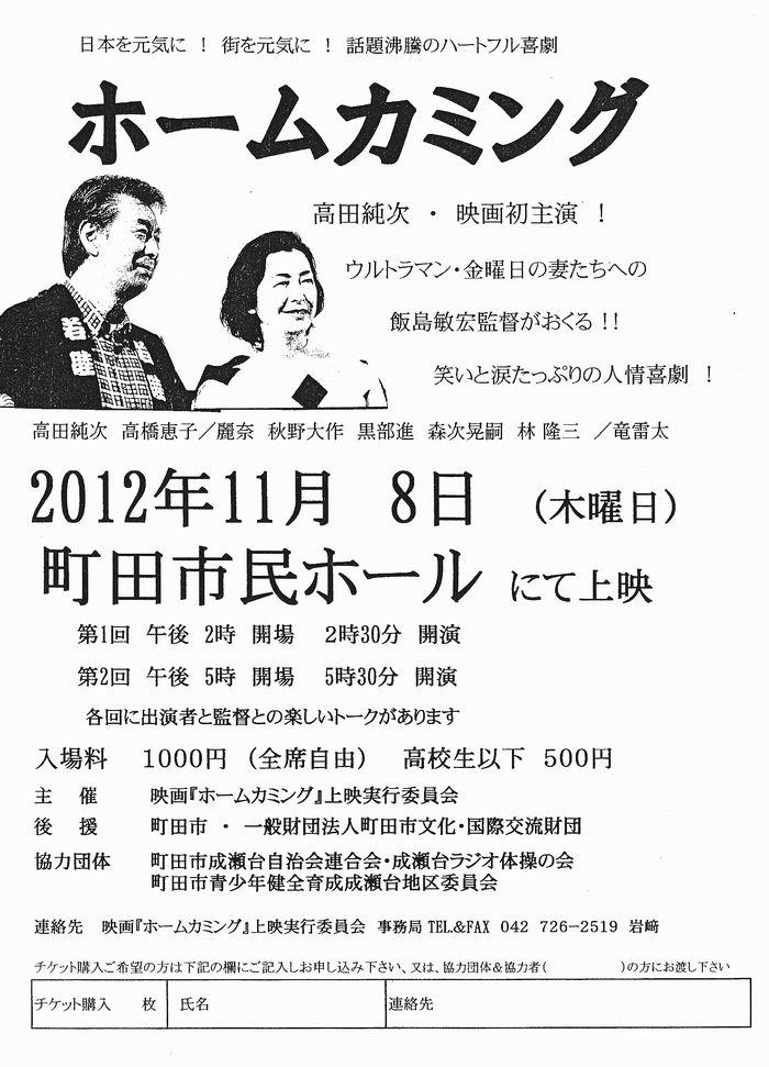 『ホームカミング』特別上映会のお知らせ
